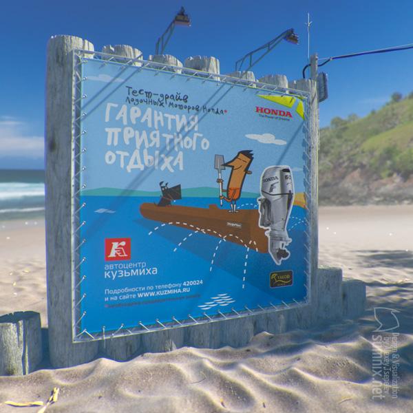 Beach board for Honda